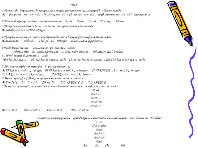 Тест 1.Паскаль бағдарламасында программа мәтініне түсініктеме (комментрий) қа...