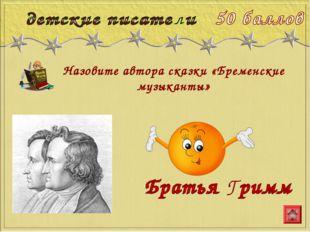 Назовите автора сказки «Бременские музыканты»