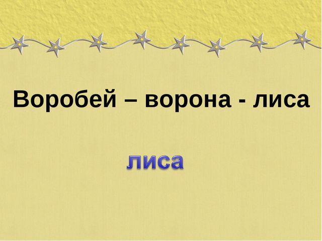Воробей – ворона - лиса