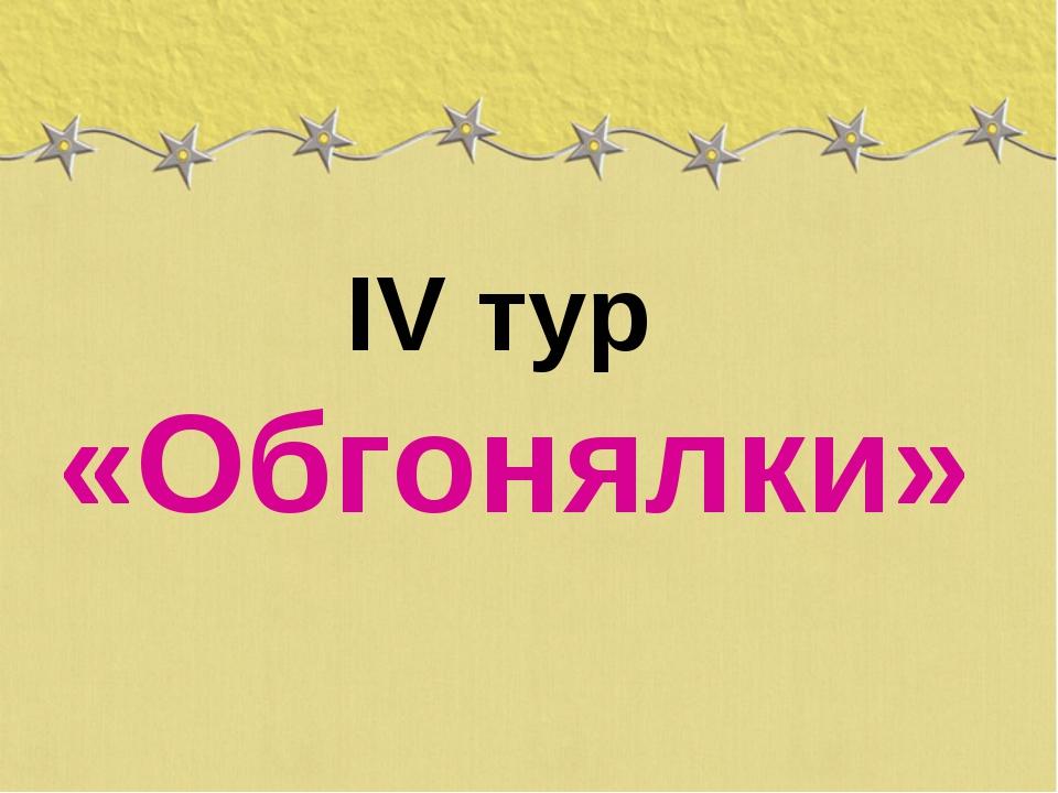 IV тур «Обгонялки»