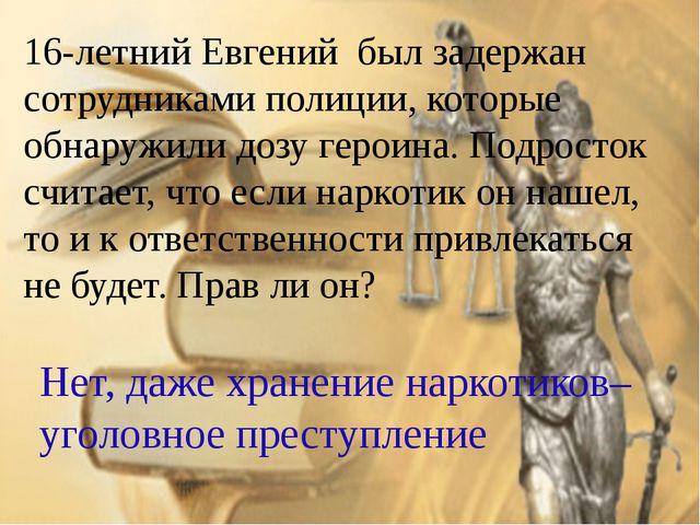 16-летний Евгений был задержан сотрудниками полиции, которые обнаружили дозу...