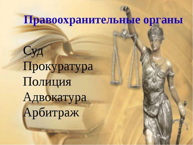 Правоохранительные органы Суд Прокуратура Полиция Адвокатура Арбитраж