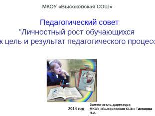 """МКОУ «Высоковская СОШ» Педагогический совет """"Личностный рост обучающихся как"""