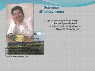 Эльмира Шәрифуллина …Җыр сорап типкән йөрәк бар Ягез,мәйдан бирегез. Күктән т