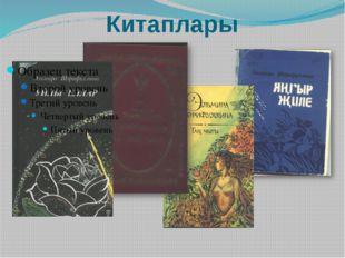 Китаплары