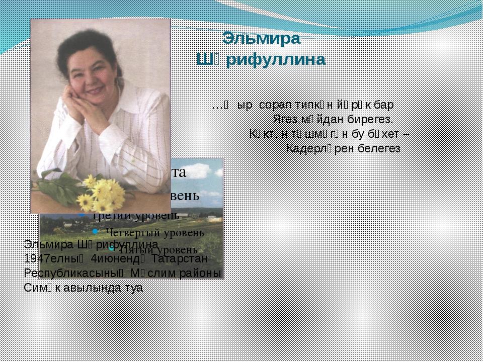 участке стоит поздравление на татарском дэу эти представляет собой