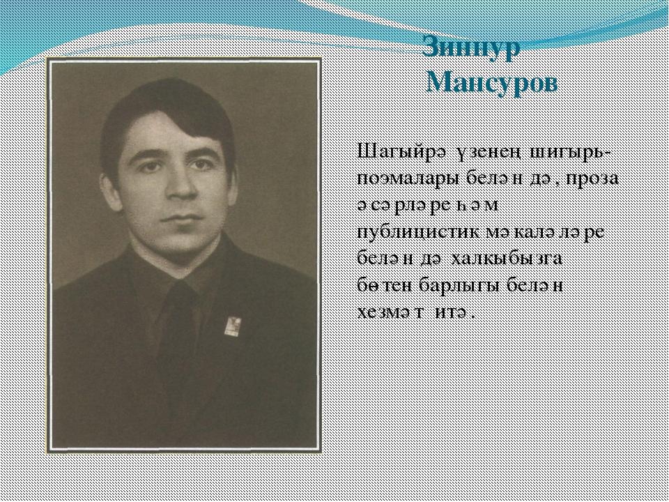 Зиннур Мансуров Шагыйрә үзенең шигырь-поэмалары белән дә, проза әсәрләре һәм...