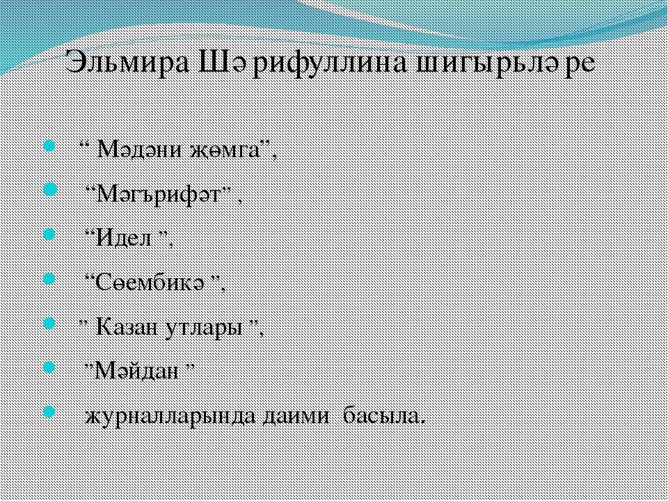 "Эльмира Шәрифуллина шигырьләре "" Мәдәни җөмга"", ""Мәгърифәт"" , ""Идел "", ""Сөемб..."