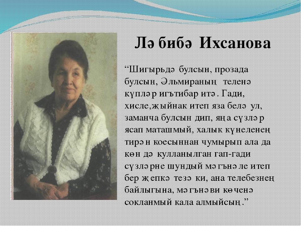 """Ләбибә Ихсанова """"Шигырьдә булсын, прозада булсын, Әльмираның теленә күпләр и..."""