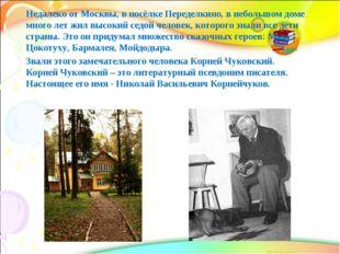 Недалеко от Москвы, в посёлке Переделкино, в небольшом доме много лет жил выс