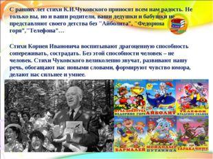 С ранних лет стихи К.И.Чуковского приносят всем нам радость. Не только вы, но