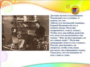 Детским поэтом и сказочником Чуковский стал случайно. А вышло это так. Заболе