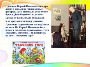 Однажды Корней Иванович часа три лепил с детьми из глины разные фигурки. Дети