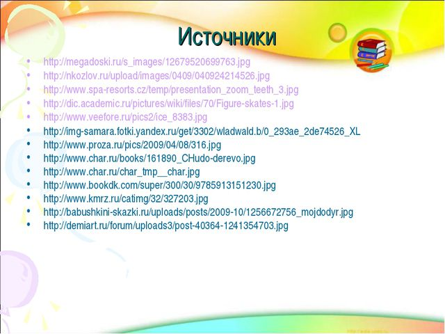 http://megadoski.ru/s_images/12679520699763.jpg http://nkozlov.ru/upload/imag...