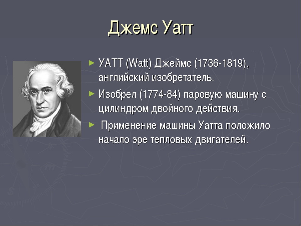 Джемс Уатт УАТТ (Watt) Джеймс (1736-1819), английский изобретатель. Изобрел (...