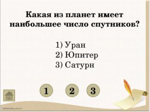 Какая из планет имеет наибольшее число спутников? 1 3 2 1) Уран 2) Юпитер 3)