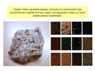 Гранит очень прочный камень, поэтому его используют при строительстве зданий,