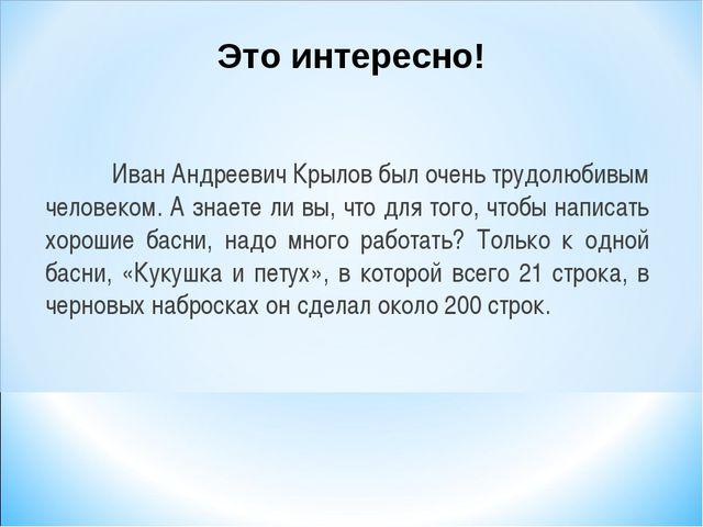 Иван Андреевич Крылов был очень трудолюбивым человеком. А знаете ли вы, что...