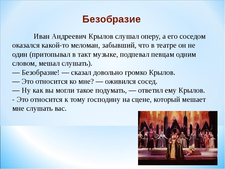 Иван Андреевич Крылов слушал оперу, а его соседом оказался какой-то меломан,...