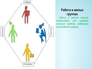 Работа в малых группах Работу в группах следует использовать для решения сло