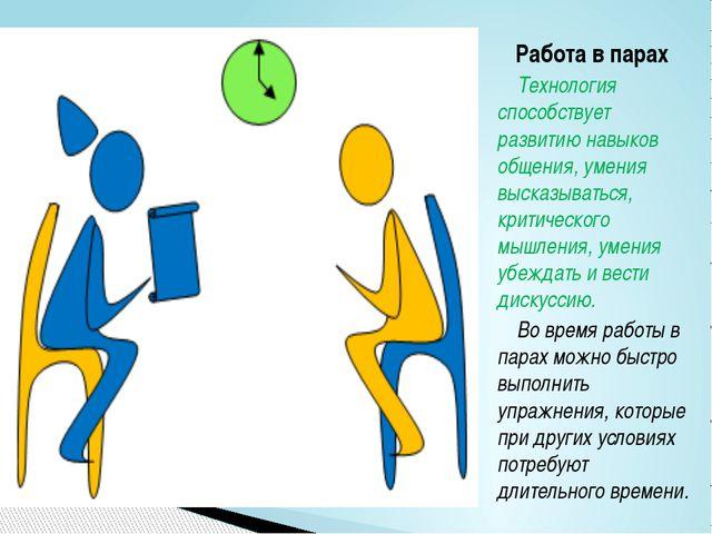 Работа в парах Технология способствует развитию навыков общения, умения выска...