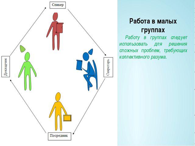 Работа в малых группах Работу в группах следует использовать для решения сло...