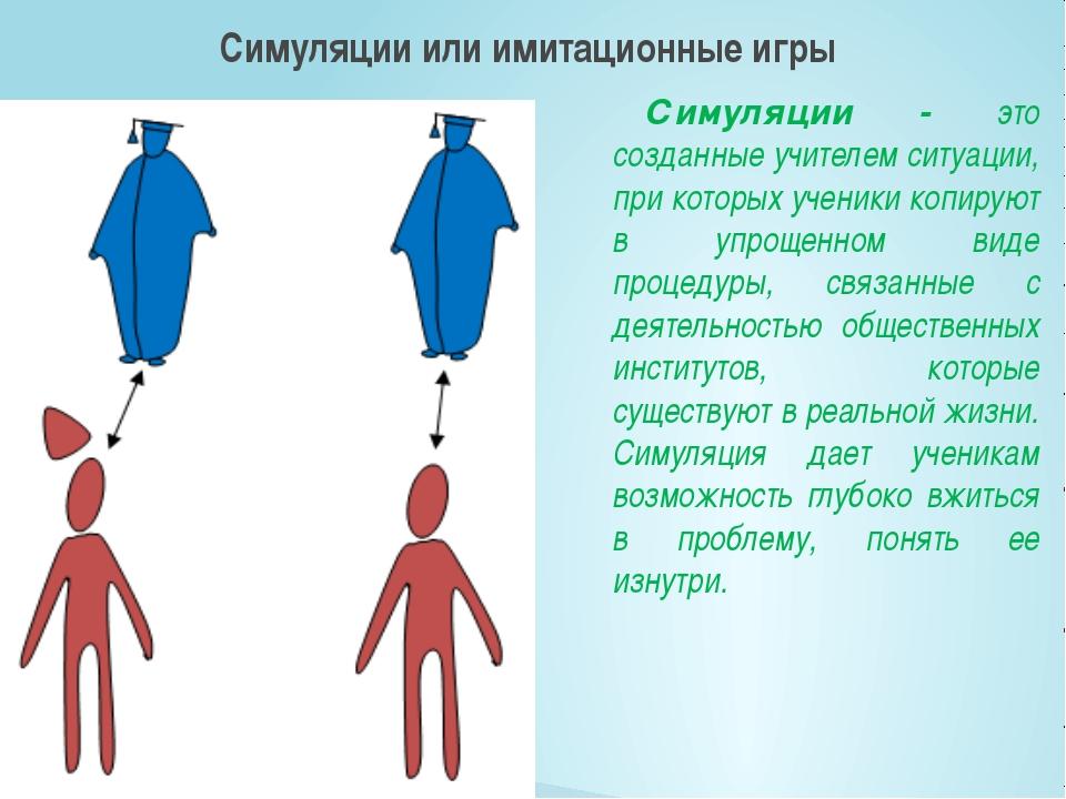 Симуляции - это созданные учителем ситуации, при которых ученики копируют в у...
