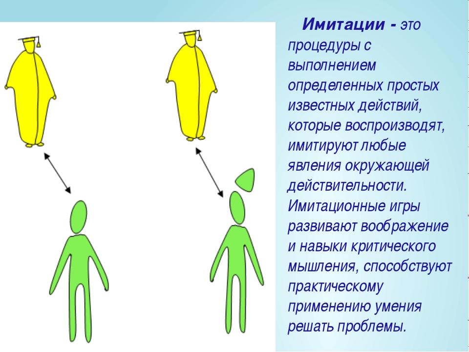 Имитации - это процедуры с выполнением определенных простых известных действи...