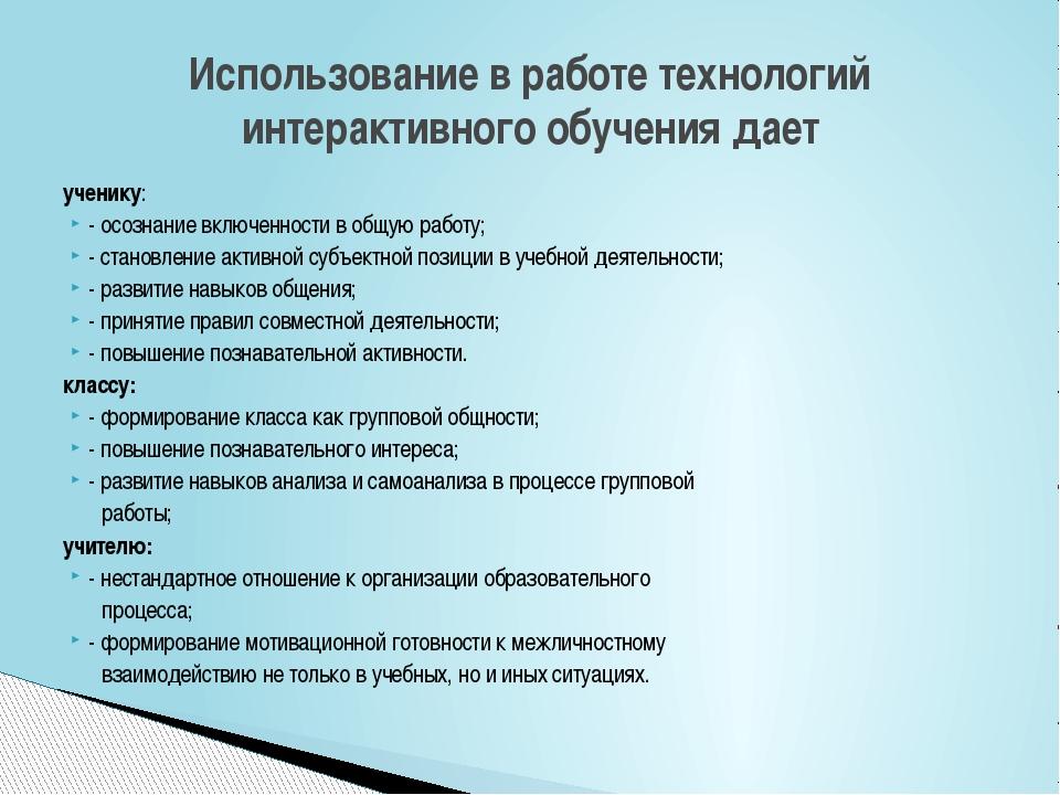 ученику: - осознание включенности в общую работу; - становление активной субъ...
