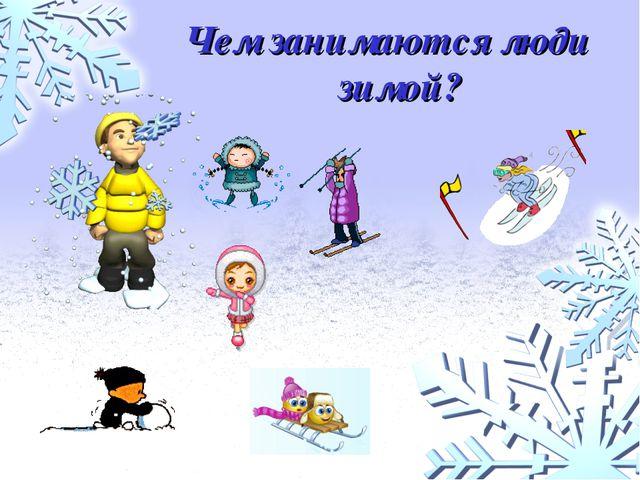 Чем занимаются люди зимой?