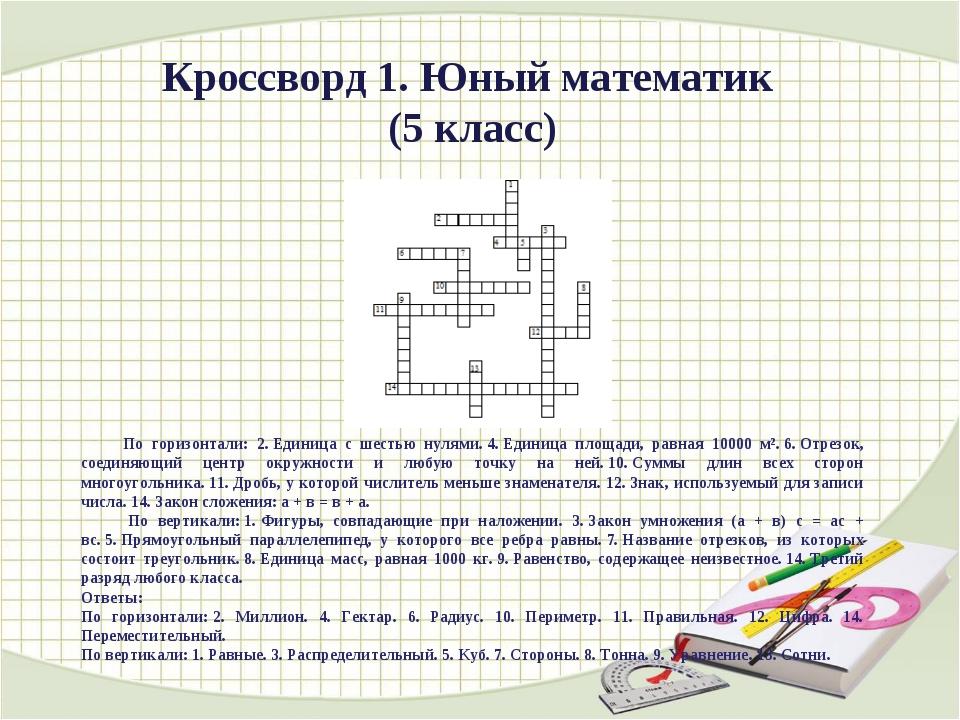 Кроссворд математика 6 класс с ответами дроби