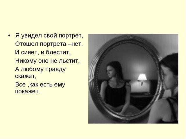 Я увидел свой портрет, Отошел портрета –нет. И сияет, и блестит, Никому оно...