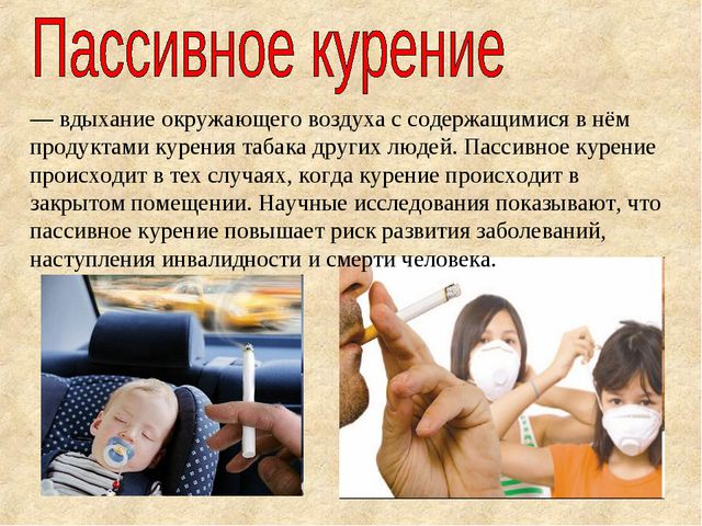 — вдыхание окружающего воздуха с содержащимися в нём продуктами курения табак...