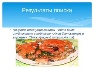 На фото ниже ужин сочинки . Фото было опубликовано с подписью «Ужин был сытны