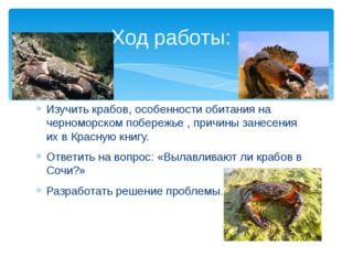 Изучить крабов, особенности обитания на черноморском побережье , причины зане