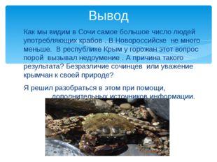 Как мы видим в Сочи самое большое число людей употребляющих крабов . В Новор