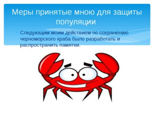 Следующим моим действием по сохранению черноморского краба было разработать и
