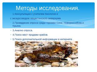 1.Консультации с учителем биологии и с экскурсоводом мацестинского аквариума.