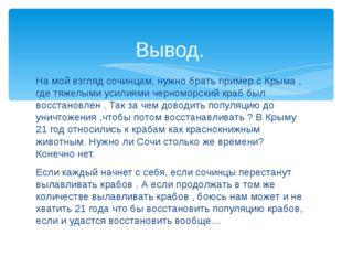 Вывод. На мой взгляд сочинцам, нужно брать пример с Крыма , где тяжелыми усил
