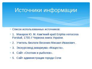 Список использованных источников: 1.Макаров Ю. М. Кам'яний краб Eriphia verr