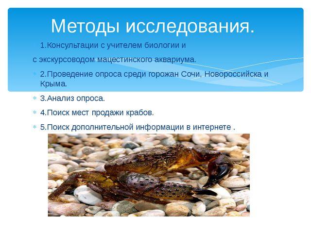 1.Консультации с учителем биологии и с экскурсоводом мацестинского аквариума....