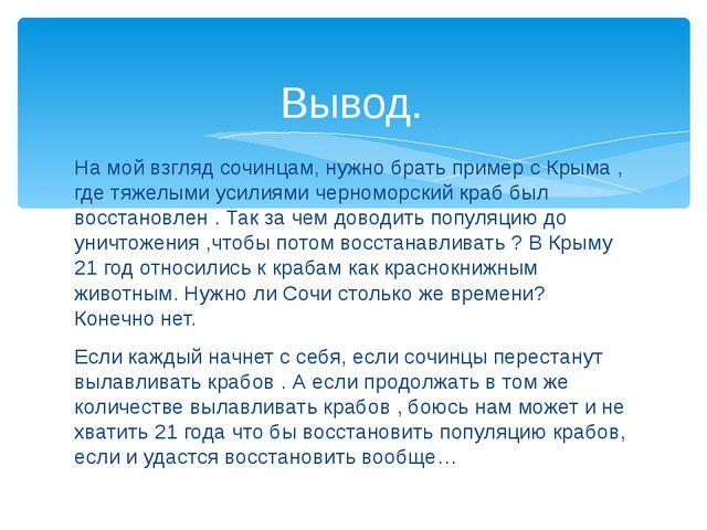 Вывод. На мой взгляд сочинцам, нужно брать пример с Крыма , где тяжелыми усил...