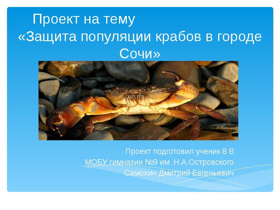 Проект на тему «Защита популяции крабов в городе Сочи» Проект подготовил учен...