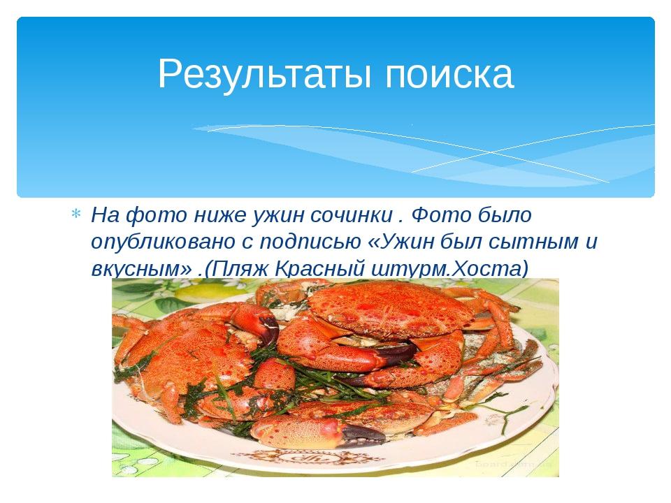 На фото ниже ужин сочинки . Фото было опубликовано с подписью «Ужин был сытны...