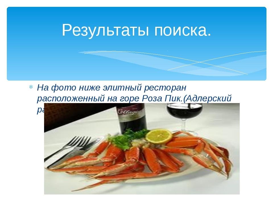 На фото ниже элитный ресторан расположенный на горе Роза Пик.(Адлерский район...