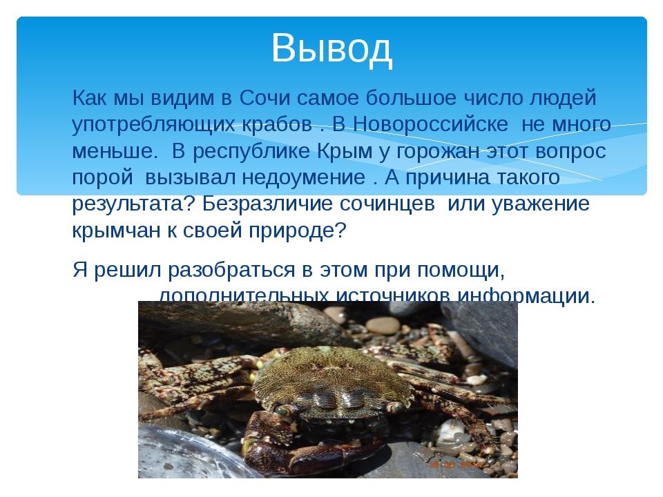Как мы видим в Сочи самое большое число людей употребляющих крабов . В Новор...