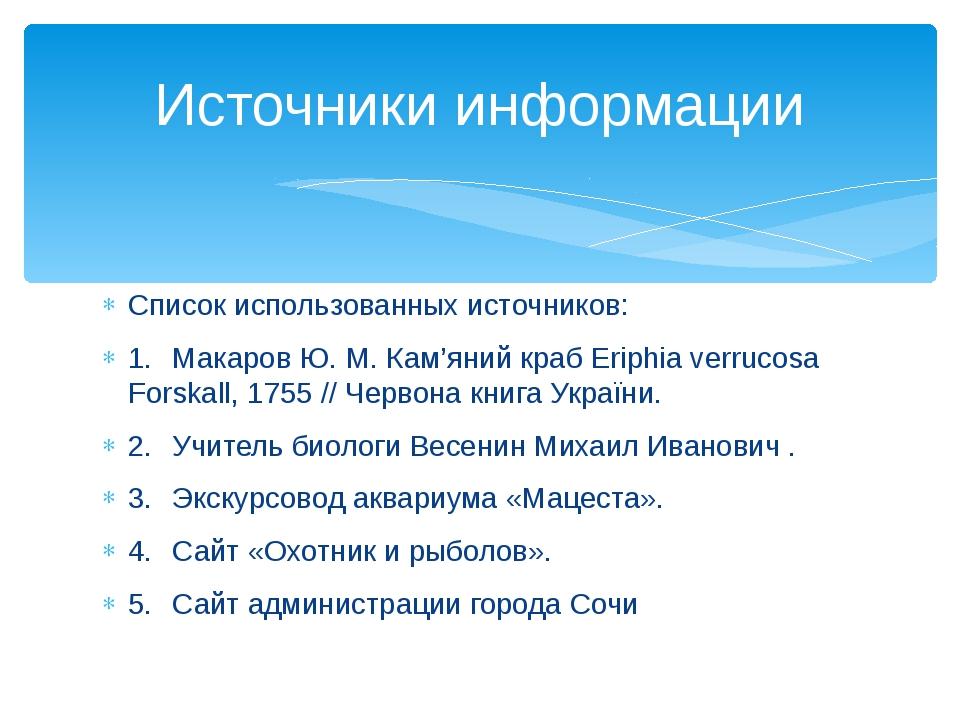 Список использованных источников: 1.Макаров Ю. М. Кам'яний краб Eriphia verr...