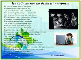 Не ходите ночью дети в интернет Не ходите ночью, дети, в Интернет. Ничего хор