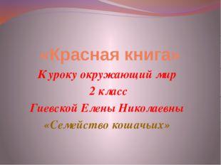 «Красная книга» К уроку окружающий мир 2 класс Гиевской Елены Николаевны «Се