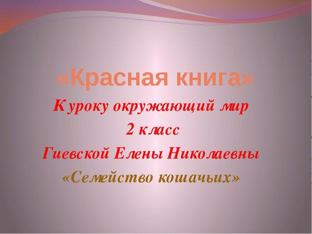 «Красная книга» К уроку окружающий мир 2 класс Гиевской Елены Николаевны «Се...